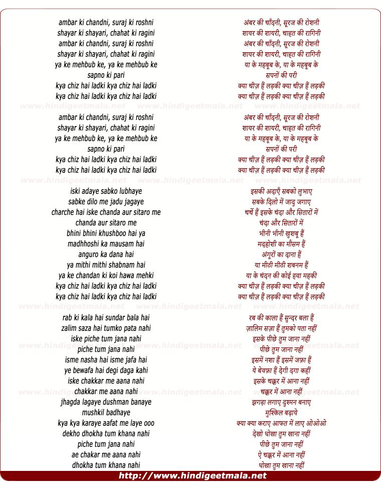 lyrics of song Ambar Ki Chandni, Suraj Ki Roshni