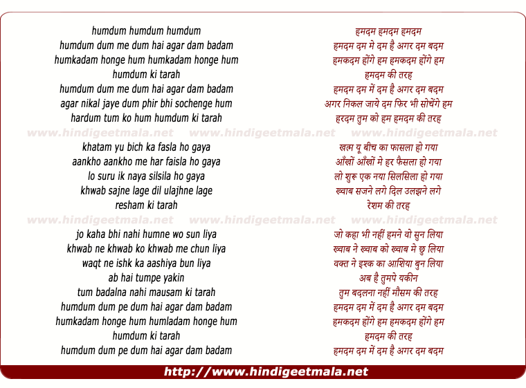 lyrics of song Humdum Dum Me Dum Hai Agar