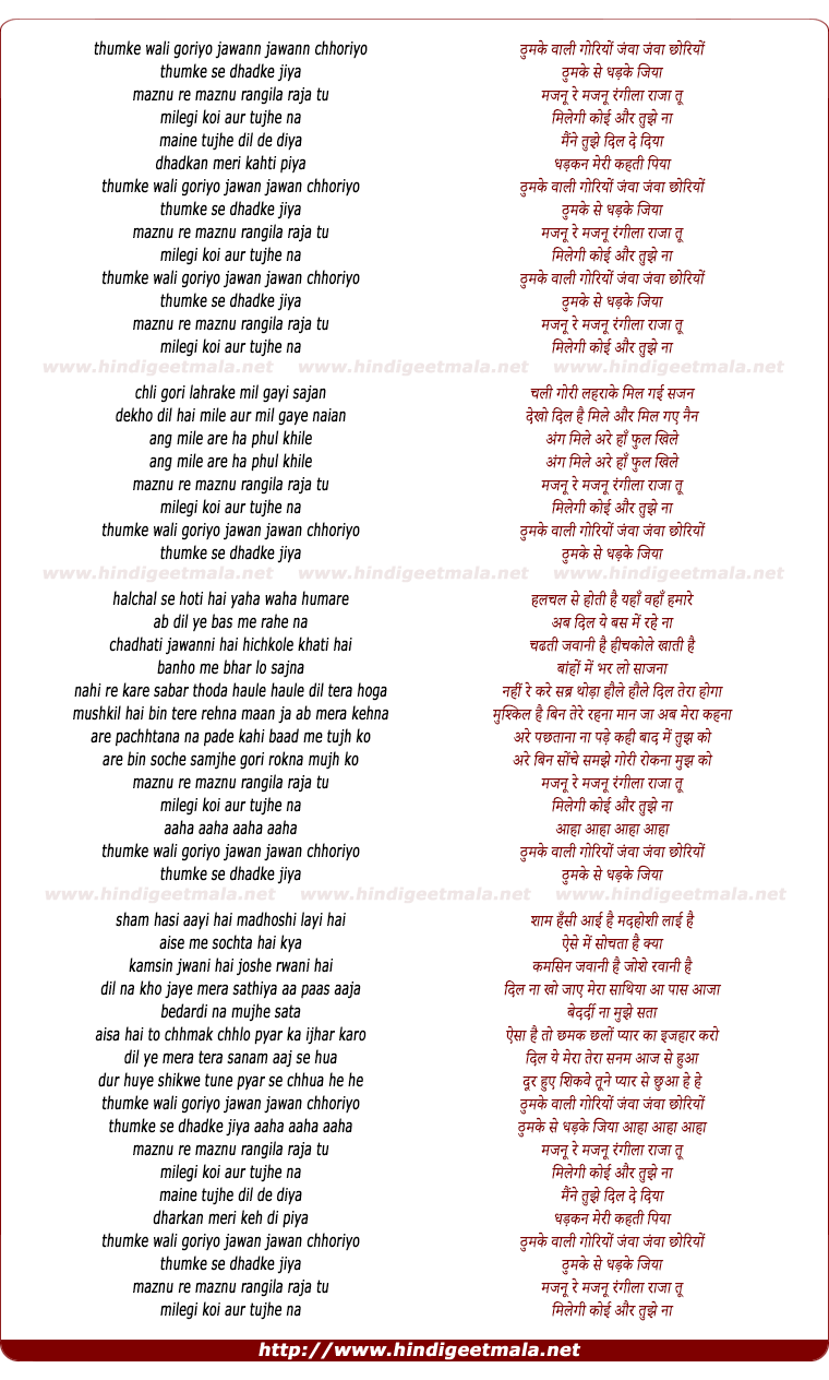 lyrics of song Thumke Wali Goriyo