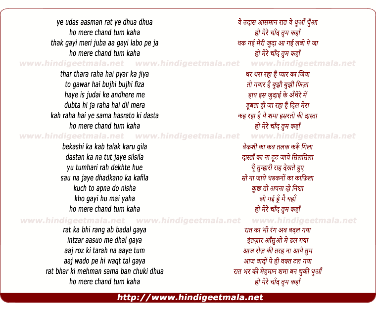lyrics of song Ye Udas Aasman Raat Ye Duan