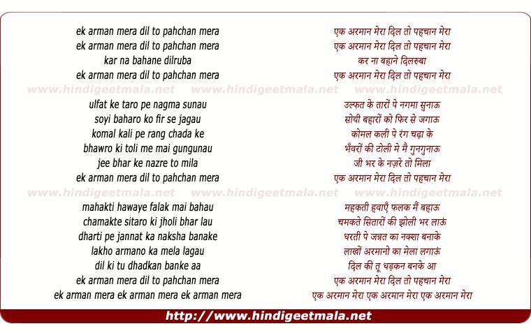 lyrics of song Ek Arman Mera Dil To Pehchan