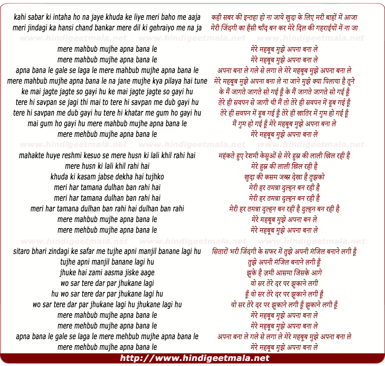lyrics of song Kahi Sabar Ki Intaha Ho Na Jaye
