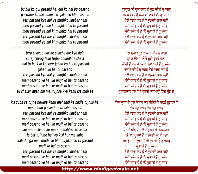 lyrics of song Teri Pasand Kya Hai