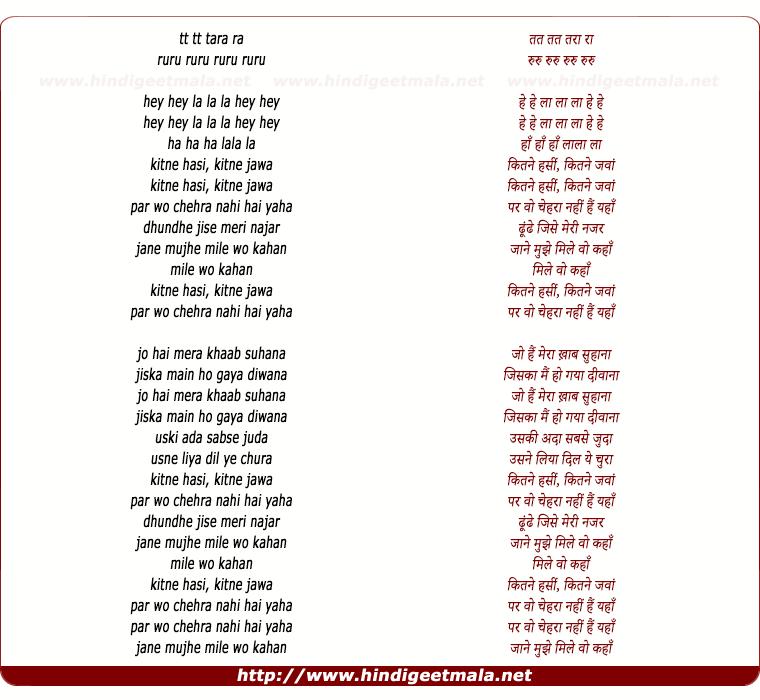 lyrics of song Kitne Hasin Kitne Jawan (Male)