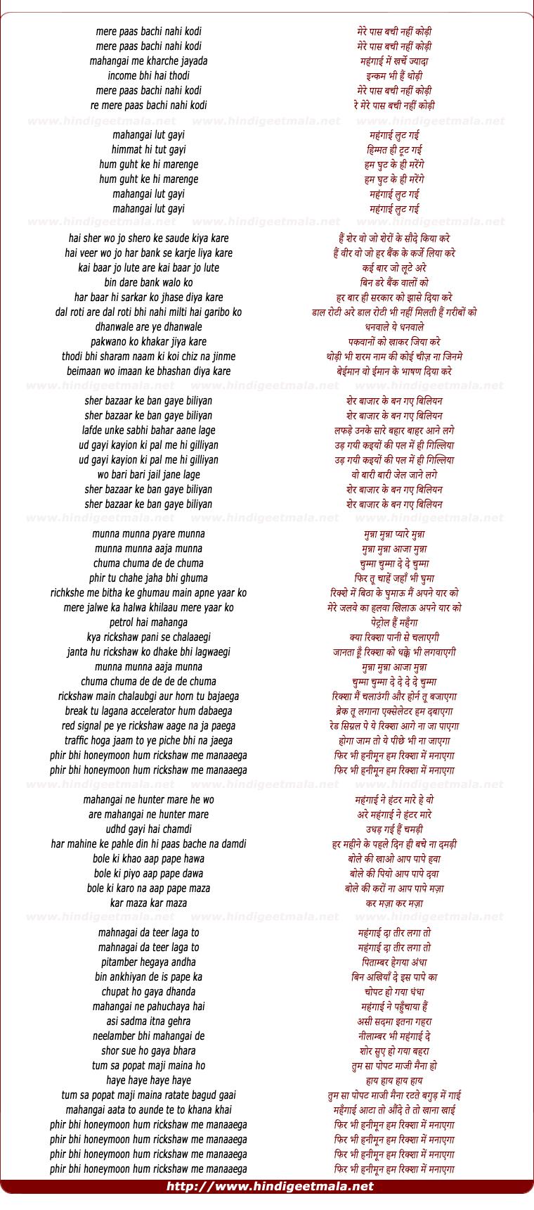 lyrics of song Mere Paas Bachi Nahi