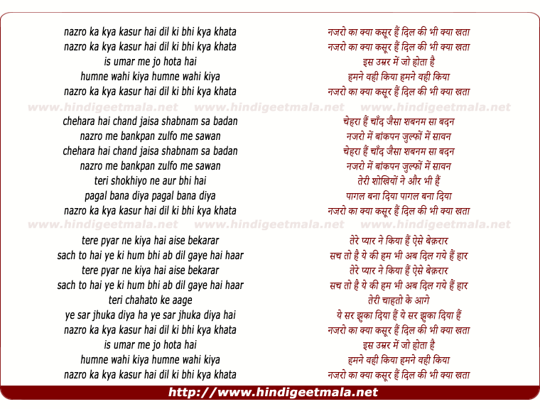 lyrics of song Nazro Ka Kya Kasoor Hai