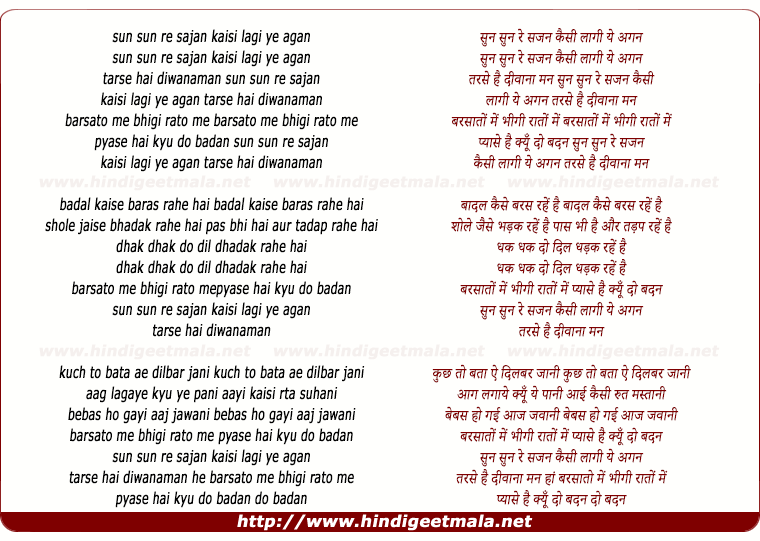lyrics of song Sun Sun Re Sajan