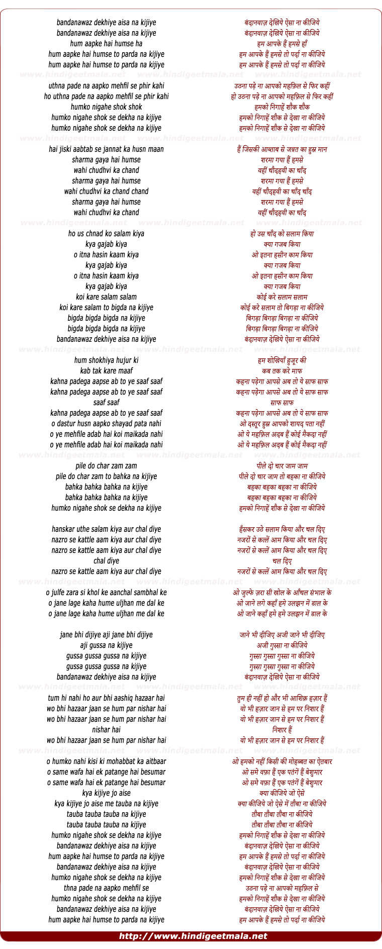 lyrics of song Bandanawaz Dekhiye Aisa Na Kijiye