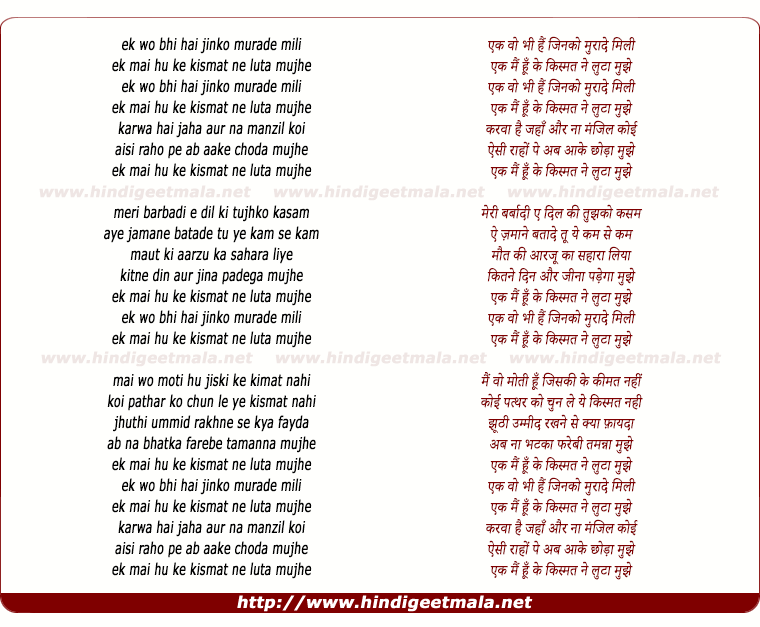 lyrics of song Ek Wo Bhi Hai Jinko Muraden Mili
