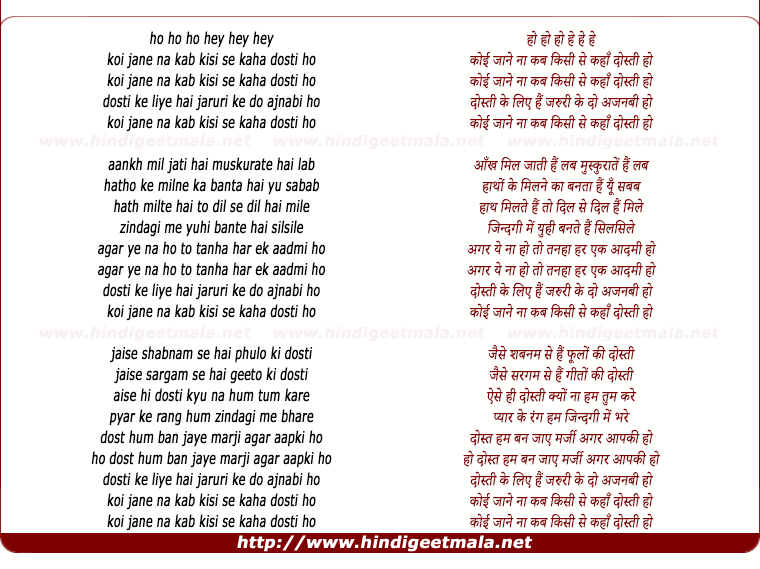 lyrics of song Koi Jane Naa Kab Kisi Se Kaha