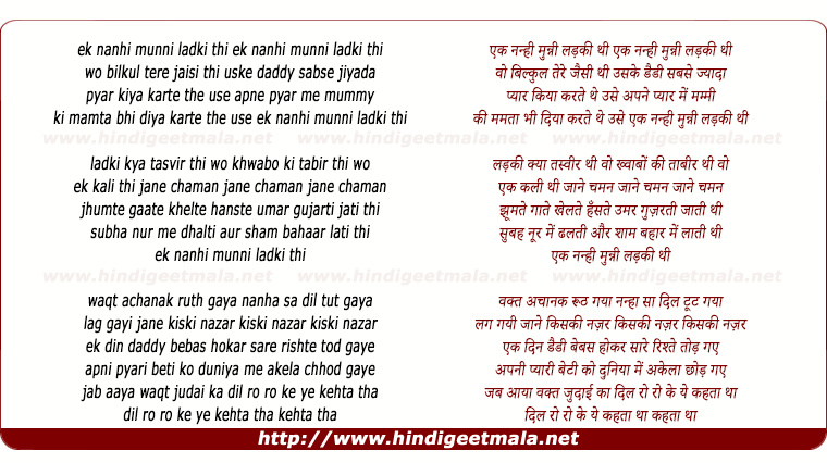 lyrics of song Ek Nanhi Munni Ladki Thi