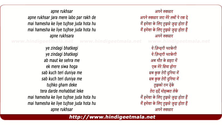 lyrics of song Apne Rukhsar Zara Mere Labo Par Rakh De