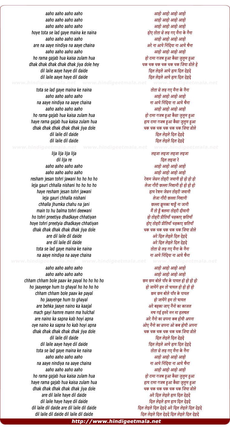 lyrics of song Tota Se Lad Gaye