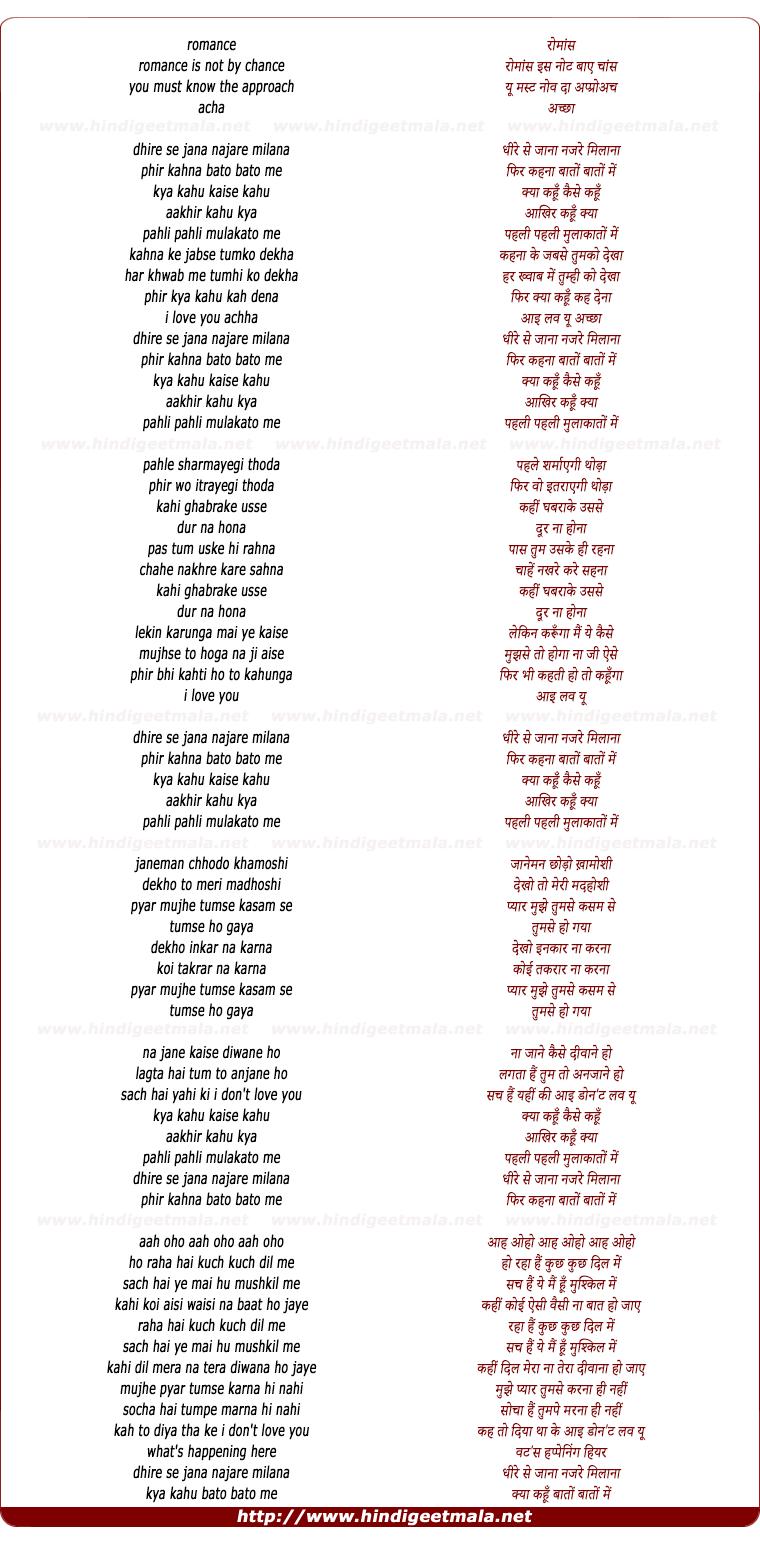 lyrics of song Dheere Se Jana Najare Milana