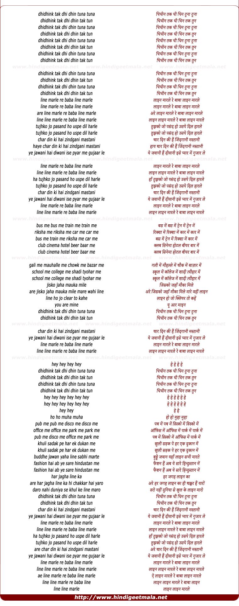 lyrics of song Line Marle Re Baba Line Marle