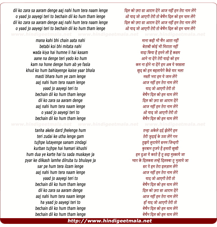 lyrics of song Dil Ko Zara Sa Aaram Denge