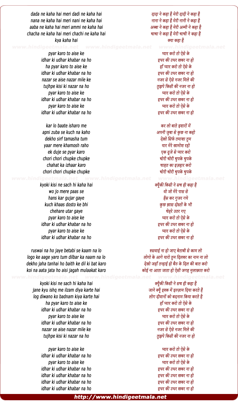lyrics of song Pyar Karo To Aise Ke Idhar Ki Udar Khabar Na Ho