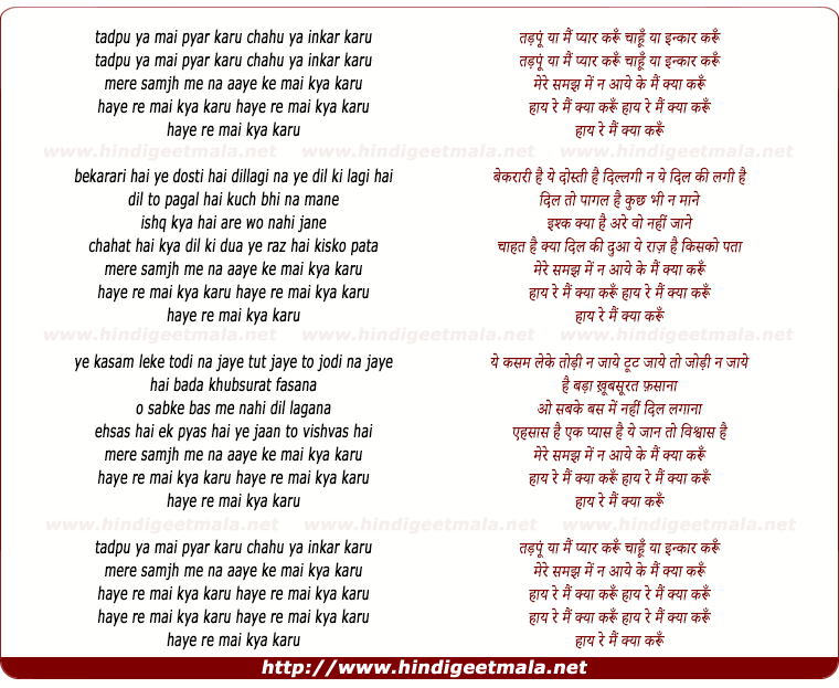 lyrics of song Tadpu Ya Mai Pyar Karu Chahu Ya Inkar Karu