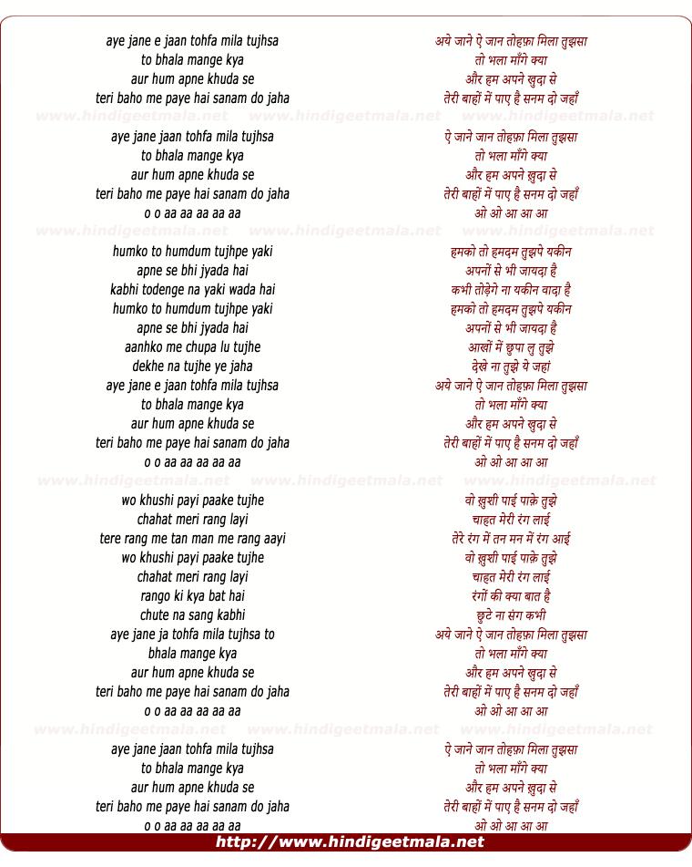 lyrics of song Ae Jaan Ae Jaan Tohfa Mila Tujhsa