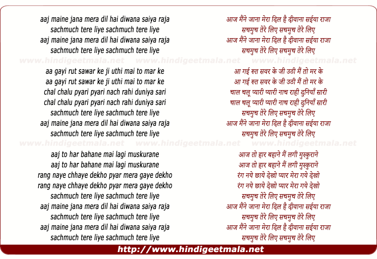lyrics of song Aaj Maine Jana Mera Dil Hai Diwana