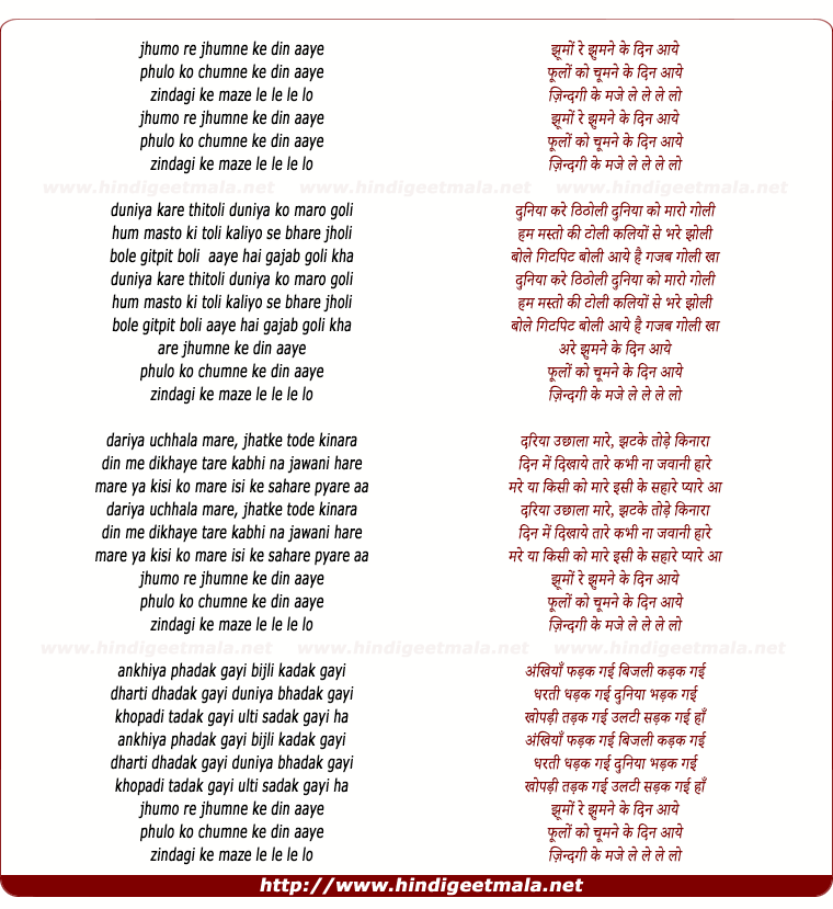 lyrics of song Jhumo Re Jhumne Ke Din Aaye
