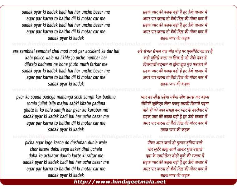 lyrics of song Sadak Pyar Ki Kadak Badi Hai