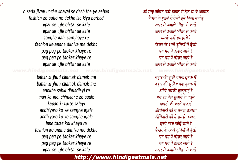 lyrics of song Uparse Ujle Bhitar Se Kale