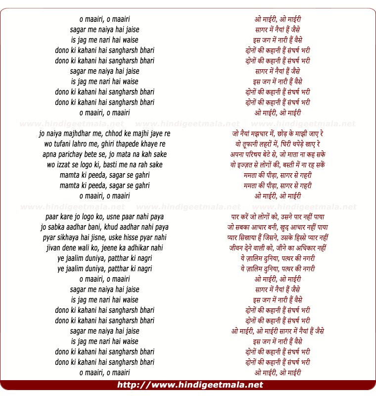 lyrics of song O Mairi Sagar Me (Part -l )