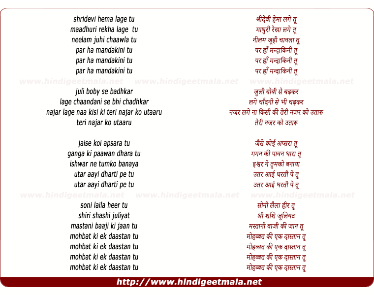lyrics of song Sridevi Hema Lage Tu