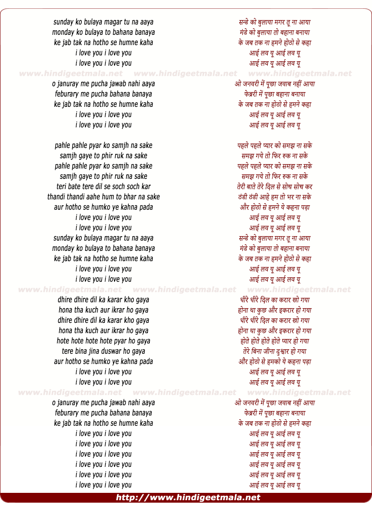 lyrics of song Sunday Ko Bulaya