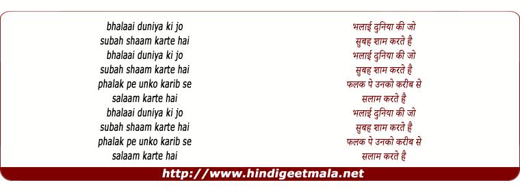 lyrics of song Bhalayi Dunia Ki Jo Subho Sham Karte Hai