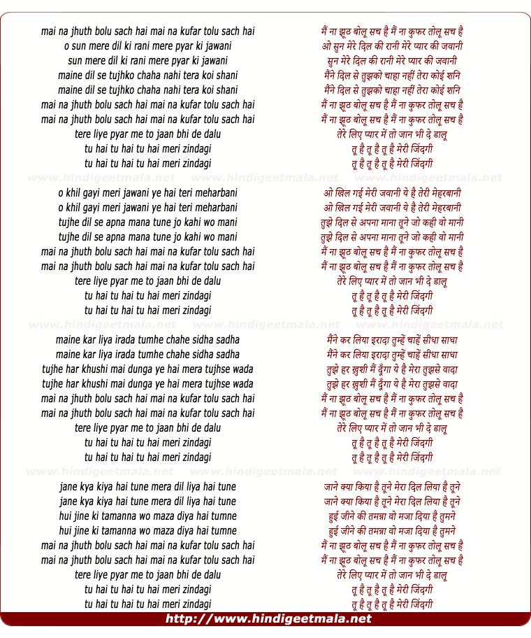 lyrics of song Main Na Jhuth Bolu Main Na Kufar Tolu