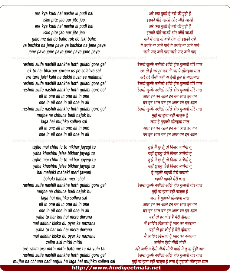lyrics of song Reshmi Zulfe Nashili Aankhe