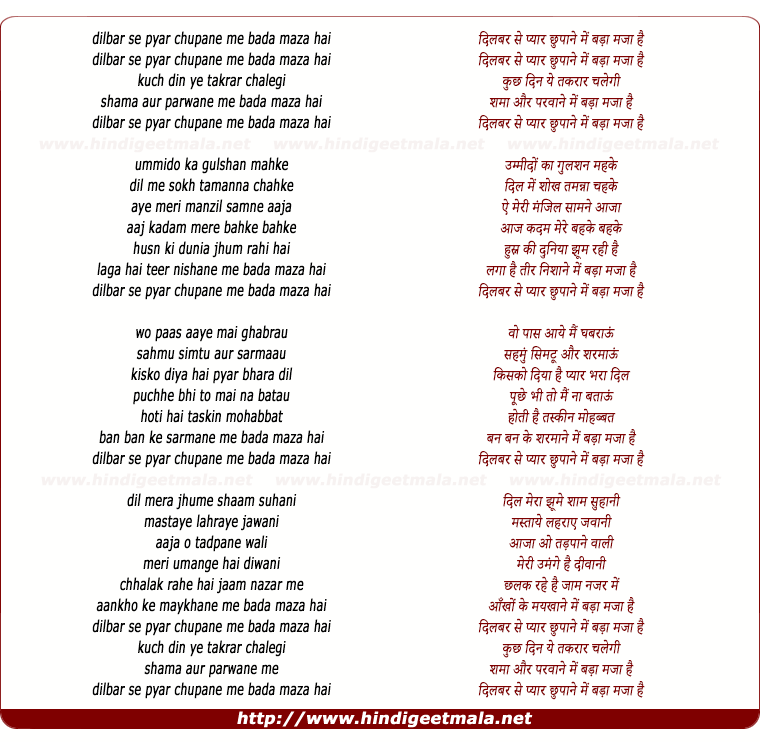 lyrics of song Dilbar Se Pyar Chhupane Me Bada Maja