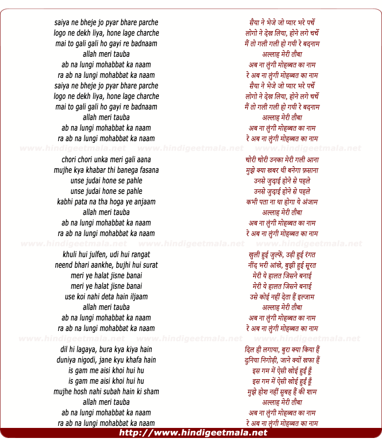 lyrics of song Saiya Ne Bheje Jo Pyar Bhari