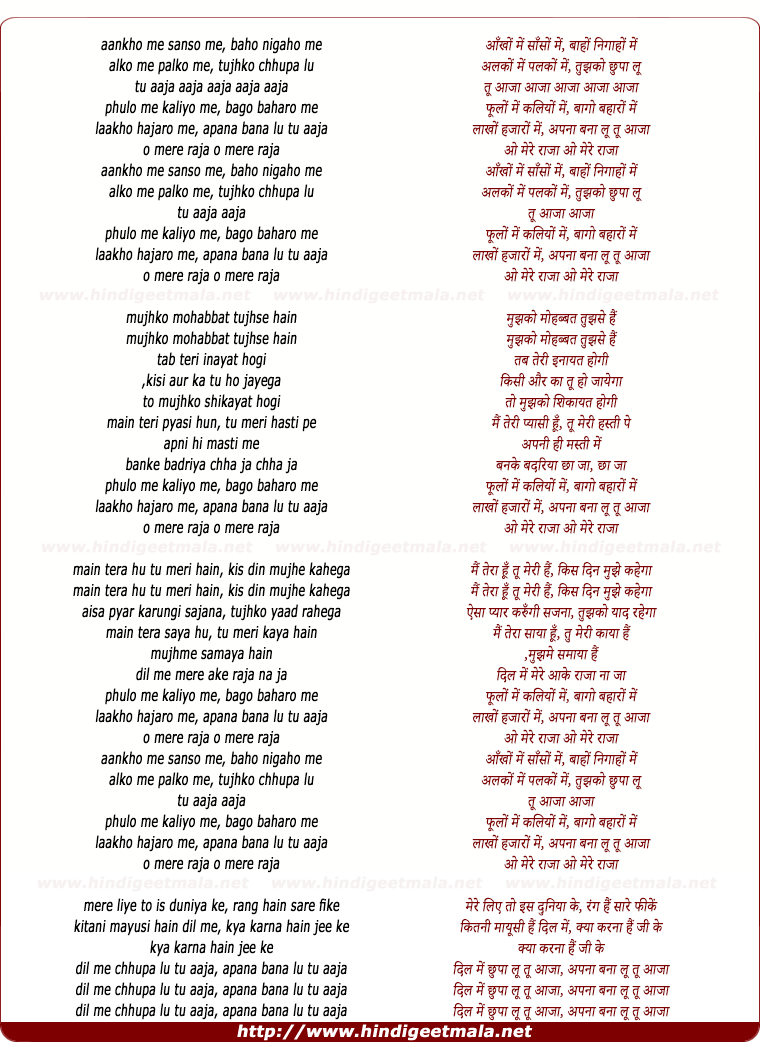 lyrics of song Aankho Mei Sanso Me