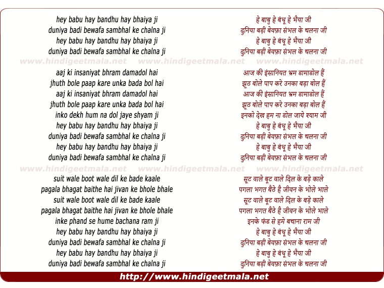 lyrics of song Hey Babu Hey Bandhu (Male)