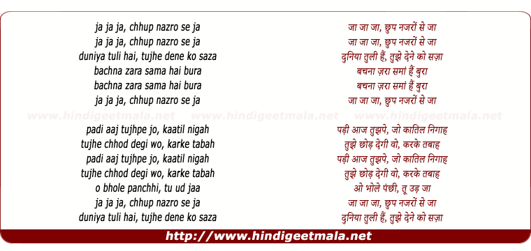 lyrics of song Jaa Chhup Nazaro Se