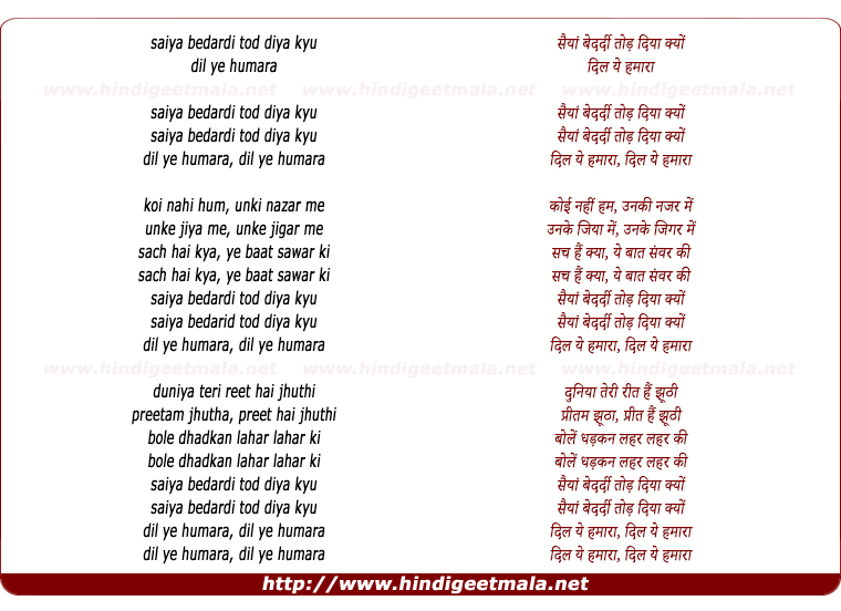 lyrics of song Saiyya Bedardi Tod Diya