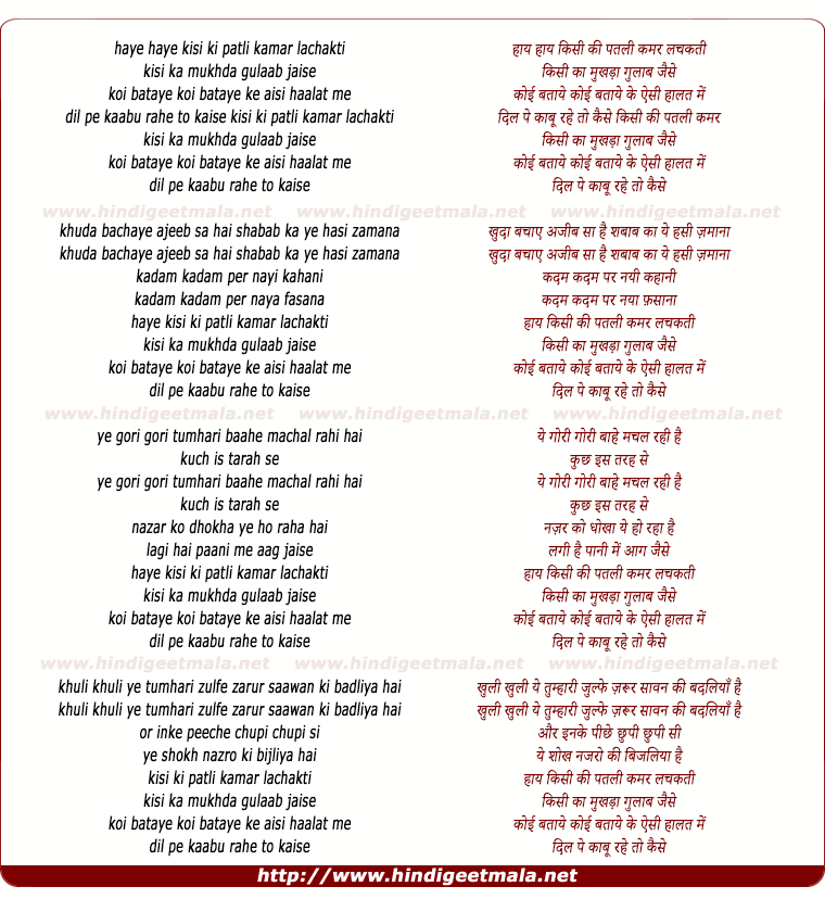 lyrics of song Haye Haye Kisiki Patli Kamar