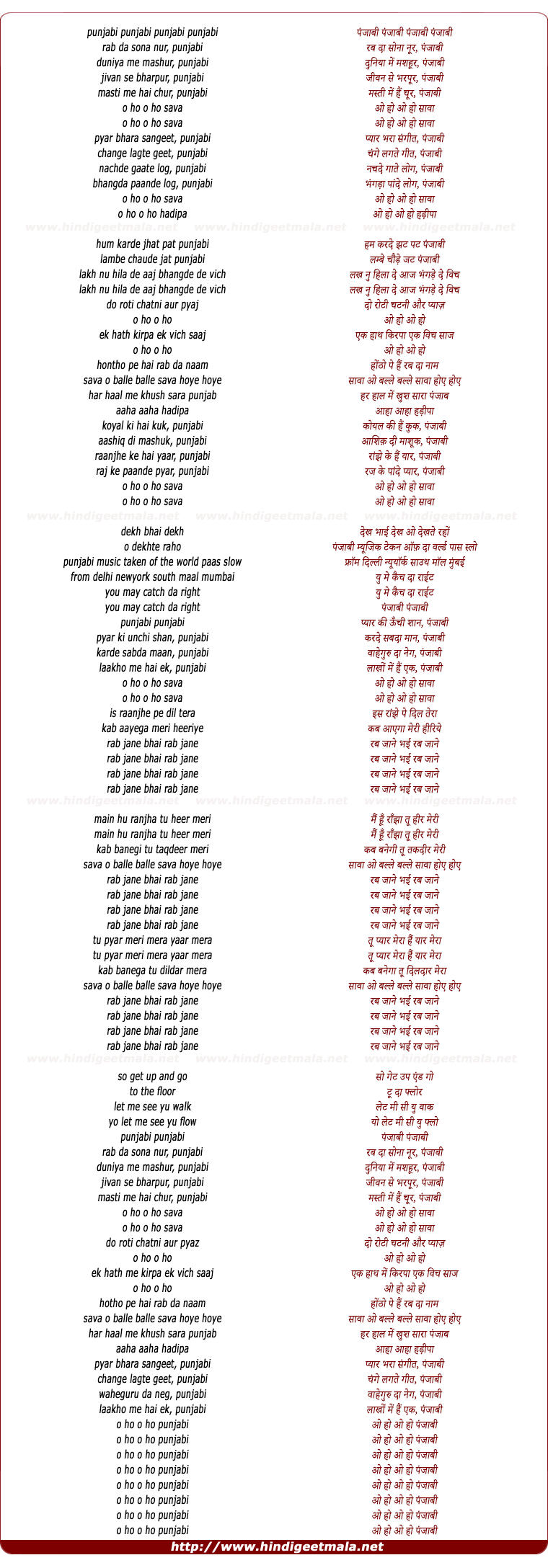 lyrics of song Punjabi Punjabi