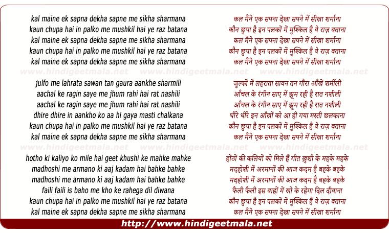 lyrics of song Kal Maine Ek Sapna Dekha