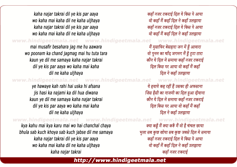 lyrics of song Kaha Nazar Takrayi Dil Ye Kis Par