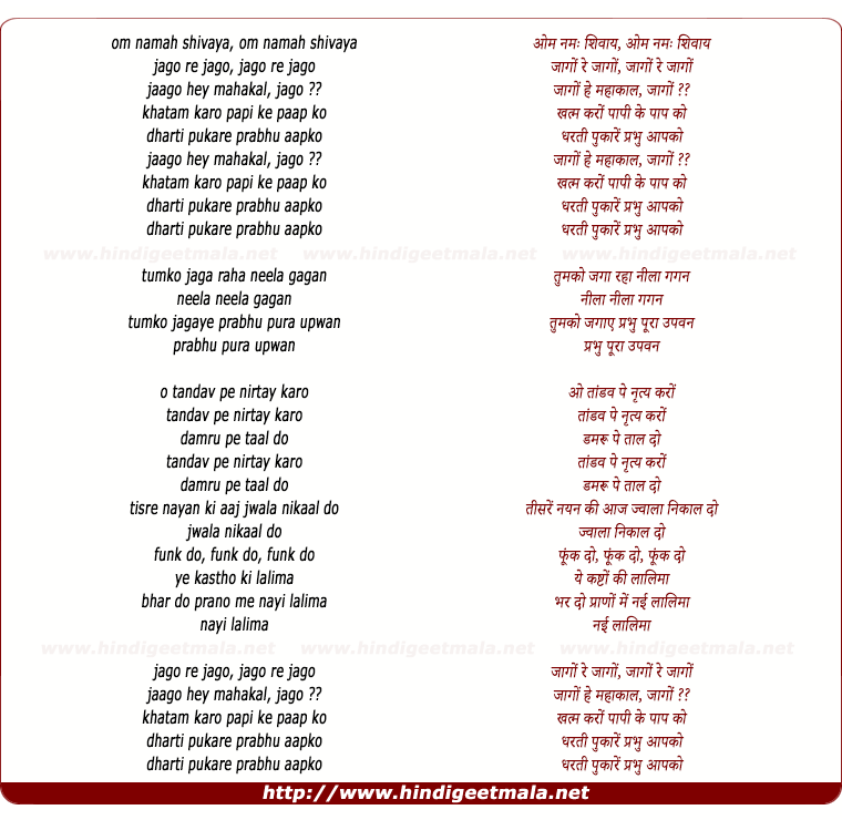lyrics of song Om Namah Shivaya Jago Re Jago