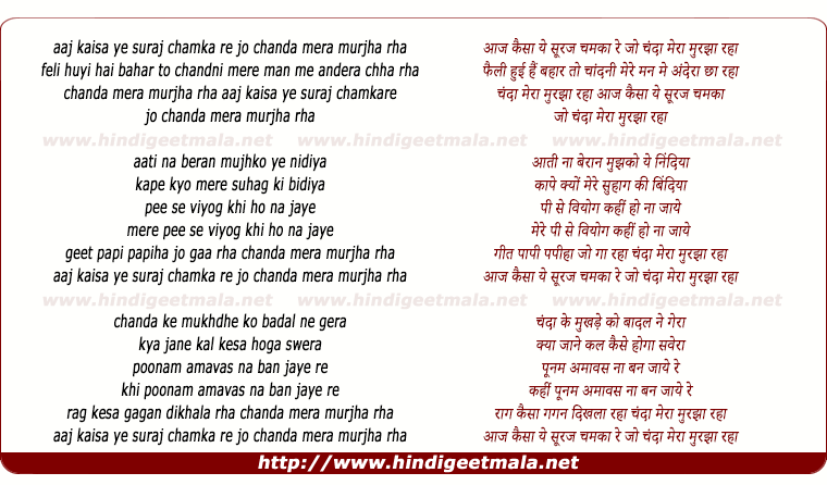 lyrics of song Aaj Kaisa Ye Suraj Chamka Re
