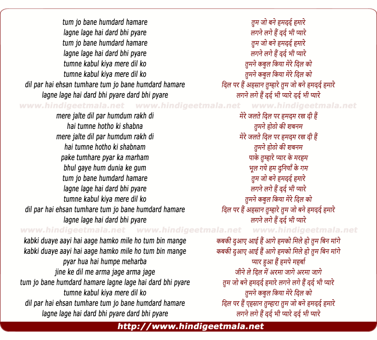 lyrics of song Tum Jo Bane Hamdard Hamare