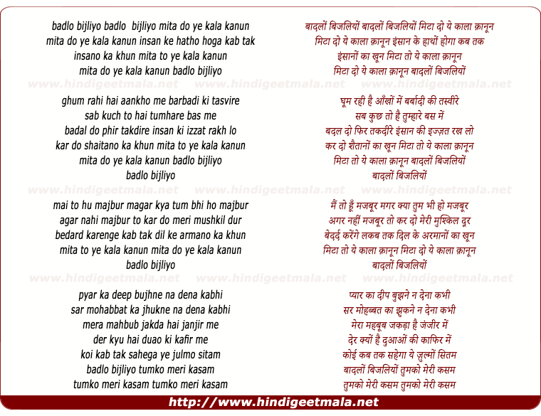 lyrics of song Badlo Bijaliyo Mitta Do Ye Kala Kanun