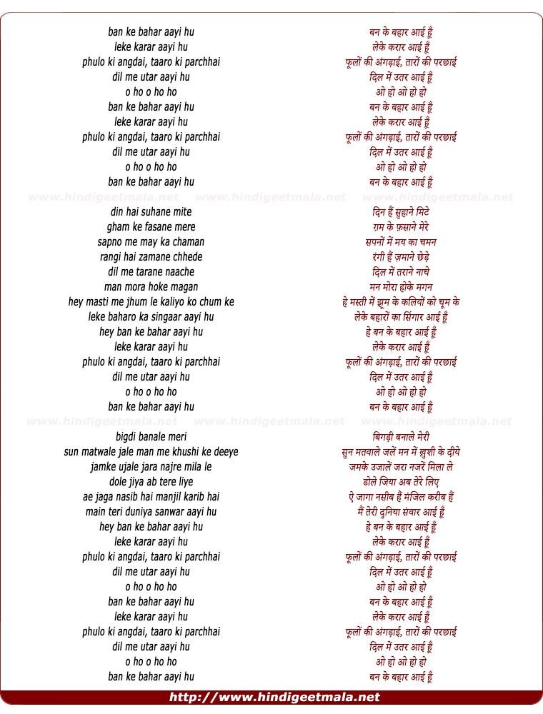 lyrics of song Ban Ke Bahaar Aayi Hu