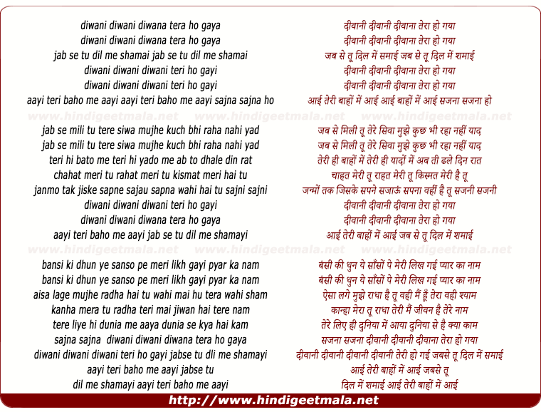 lyrics of song Diwani Diwani Diwana Tera Ho Gaya