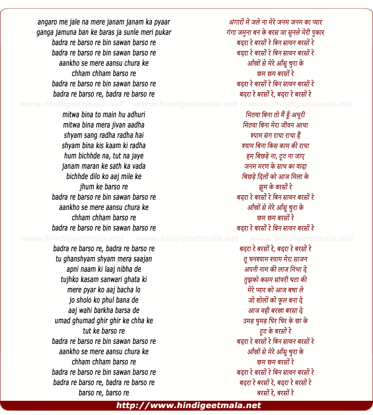 lyrics of song Garjo Re